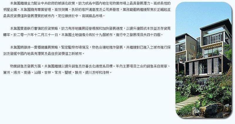 中海外宏洋料去年淨溢利增85%。