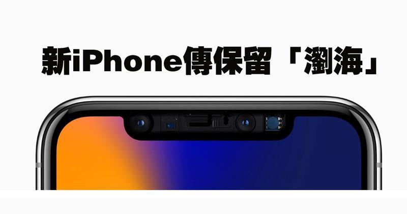 【新品預測】郭明錤:新iPhone保留「瀏海」增雙向無線充電、三攝