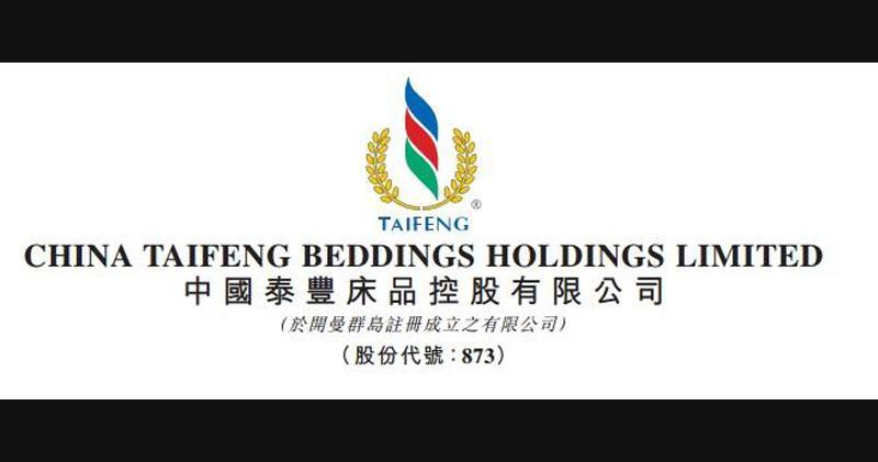 中國泰豐床品周四起取消上市地位