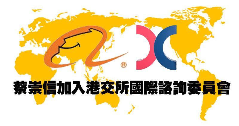 歐智華、蔡崇信加入港交所國際諮詢委員會