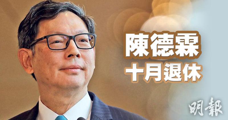 陳德霖將於今年10月1日退休