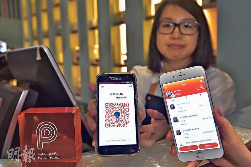 匯豐旗下PayMe加入香港電子錢包大戰,昨開始測試個人對商戶(P2M)版本,冀今季推出。(馮凱鍵攝)