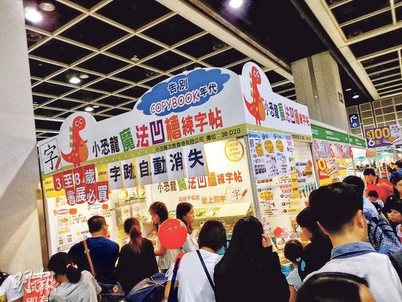 小恐龍文教曾參加小恐龍文教曾參加貿發局主辦的「香港書展」和香港教育城主辦的「學與教博覽」。圖為去年7月香港書展時,公司攤位吸引不少參觀者駐足觀看。