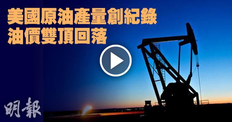 美國原油產量創紀錄 油價雙頂回落