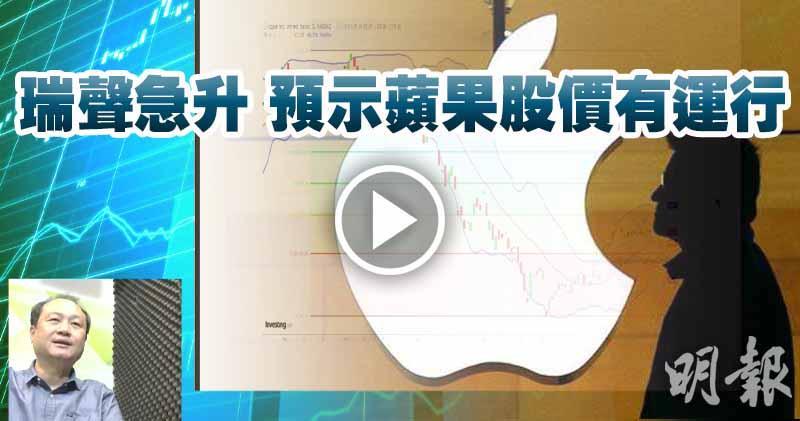 【有片:淘寶圖】瑞聲急升 預示蘋果股價有運行