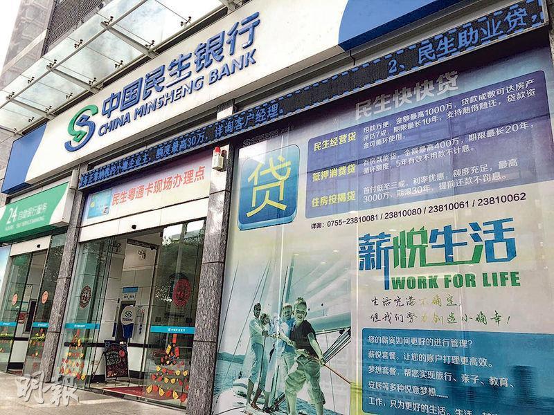 本報記者到深圳直擊,發現內地銀行對香港居民開戶,即使是同一家銀行,在深圳市不同分行,都會有不同要求。(廖毅然攝)