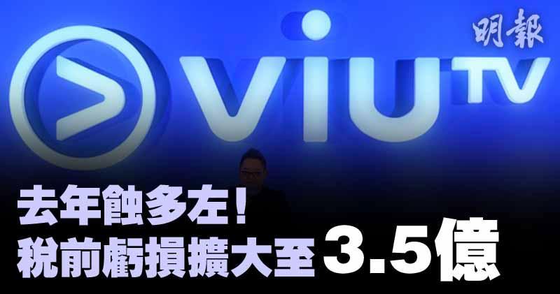 電盈全年賺近9億 ViuTV稅前虧損擴大至3.5億元