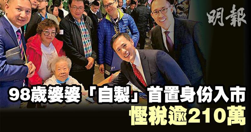 98歲婆婆鄧碧雲(前排左)去年底購入觀塘新盤凱滙單位時,獲信置副主席黃永光(右一)、營業部聯席董事田兆源(右二)款待及握手。(資料圖片/明報製圖)