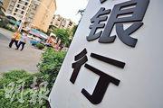 中國去年商業銀行不良貸款率為1.83%,按季下降0.04個百分點。