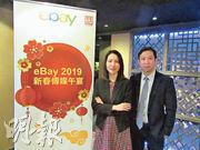 eBay香港、台灣及東南亞業務發展總經理許頌恩(左)稱,香港賣家以銷售傳統電子、平行進口手機、自家品牌高質量配件為主,並傾向參與多個平台。(陳偉燊攝)