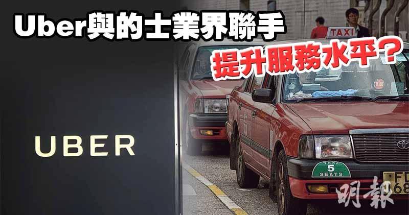 Uber與的士業界聯手推接載服務
