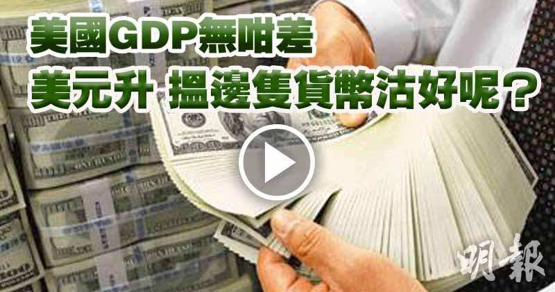 美國GDP無咁差 美金升搵邊隻貨幣沽好呢?