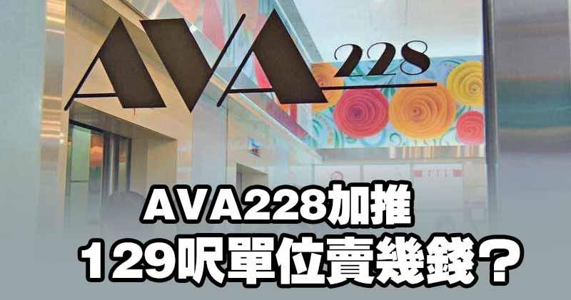 AVA 228加推129呎特色戶 實呎逼2萬