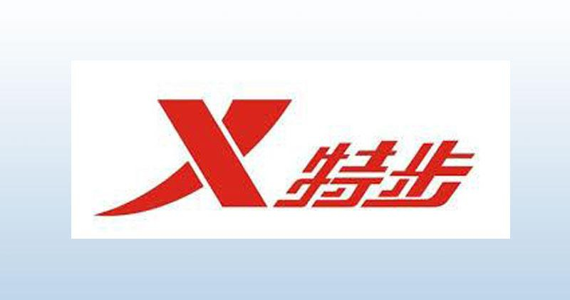特步組合資公司經營運動用品品牌Merrell、Saucony