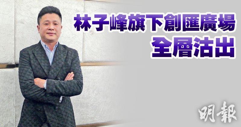 資深投資者林子峰(資料圖片/明報製圖)