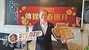 金銀業貿易場理事長張德熙(圖)透露,Goldzip數碼黄金買賣將於4月初推出,可經金行或珠寶公司兌換實金。(陳偉燊攝)
