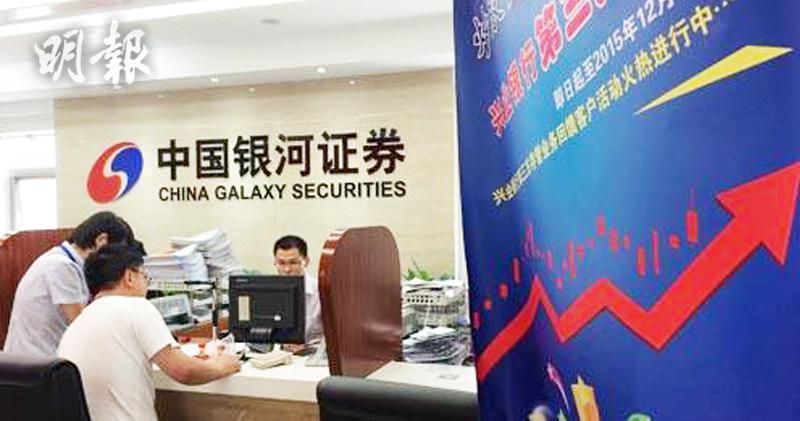 中國銀河證券2月份淨利潤按年升6.8倍