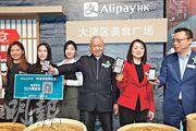 Alipay Payment Services (HK) Limited行政總裁陳婉真(右二)表示,AlipayHK的合作商戶數量增加至現時約5萬名。右三為Alipay Payment Services (HK) Limited董事局主席霍建寧。(李紹昌攝)