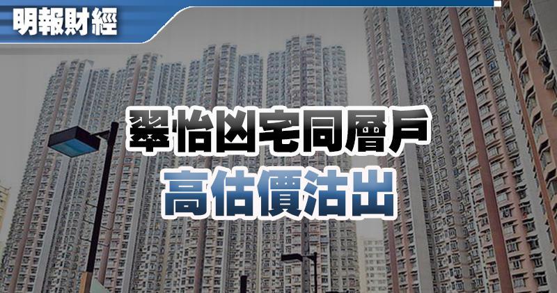 翠怡凶宅同層685萬沽 高估價最少3%