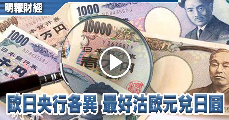 歐日央行各異 最好沽歐元兌日圓