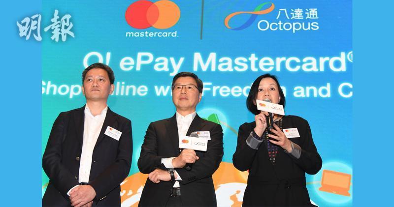 八達通推O! ePay Mastercard 可隨時開卡熄卡。(劉焌陶攝)