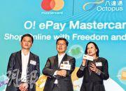 八達通昨日宣布推出可充值的虛擬白金預付卡O! ePay Mastercard,八達通行政總裁張耀堂(中)表示,該卡針對喜歡網購的年輕消費者,以及一些不想以信用卡或扣帳卡網上購物的客戶。(劉焌陶攝)