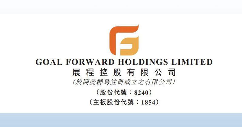 展程控股本月21日轉主板上市。
