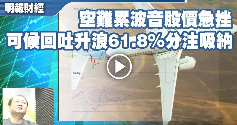 空難累波音股價急挫 可候回吐升浪61.8%分注吸納