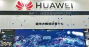 華為批評美國就5G技術向德國施壓。