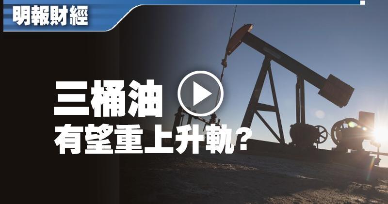 油價靠穩 三桶油有望重上升軌?
