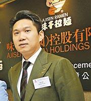 味千前首席財務官劉家豪涉嫌挪用公款,最多2363.7萬元。