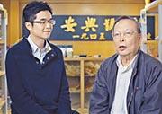 在恒生銀行去年攝製的系列短片中,薛志威(左)和他的舅公馮榮立(右)在家族企業「安興號」內,講述為何要另行創辦立威生物科技,在網上的瀏覽人次超過3.8萬,首次讓較多人知道香港有公司推出了海參保健品。