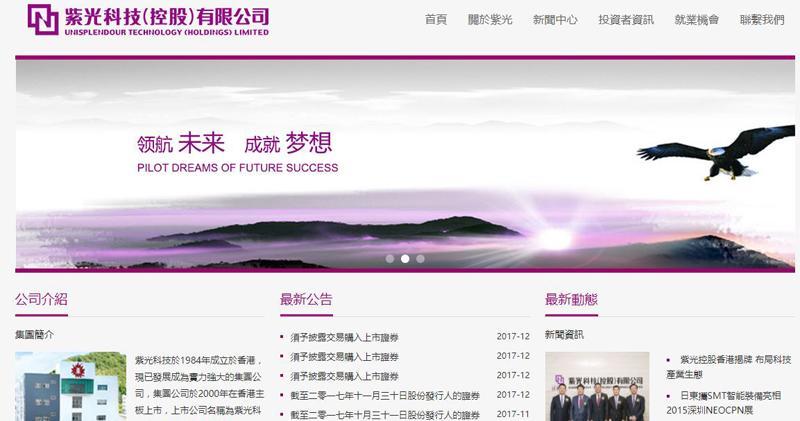紫光科技料去年綜合虧損錄1.34億元