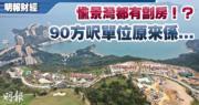 愉景灣超級大宅每幢設逾萬呎花園 附連「單位」約90呎