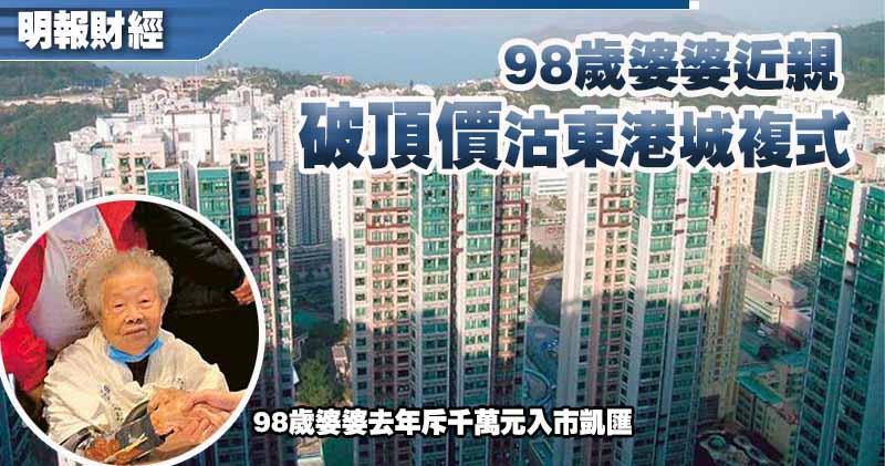 東港城複式1800萬沽 近兩年首錄同類成交(資料圖片/明報製圖)