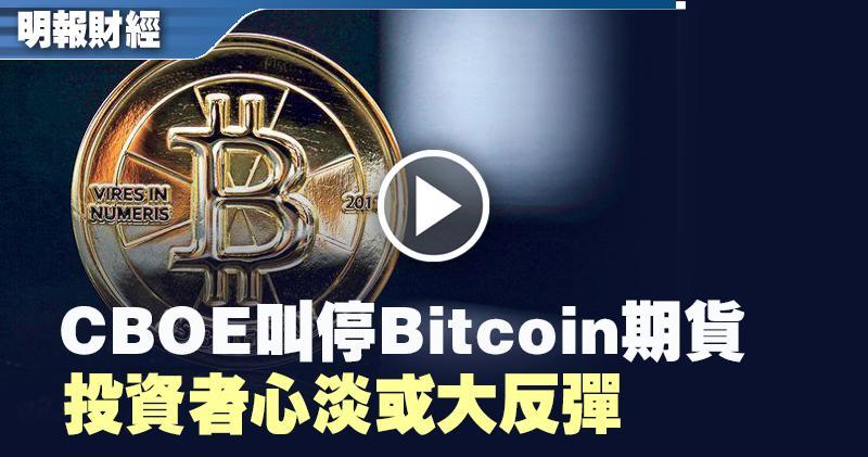 CBOE叫停Bitcoin期貨 投資者心淡或大反彈