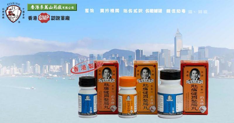 李萬山葯廠8380萬購上水舖位 呎價4.9萬