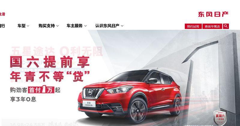 日產、東風或下調2022年中國汽車銷售目標。(圖截於官網)