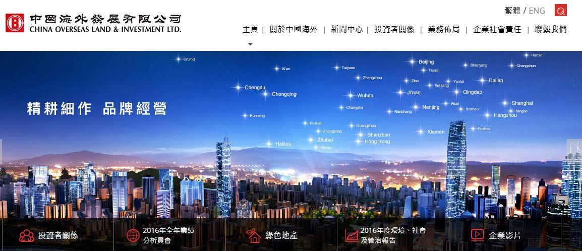 中海外去年核心純利升8% 末期息增逾一成