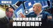 中美談判傳負面消息 美股會否轉勢?