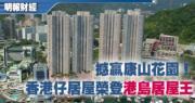 香港仔居屋980萬沽 膺港島居屋王
