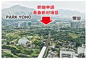 新地元朗錦田長春新村地皮建大型住宅項目,涉近3900個住宅單位,規劃署不反對其發展。