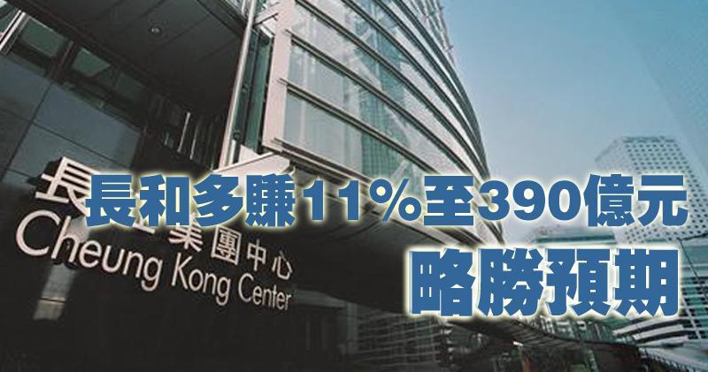 【公司業績】長和多賺11%至390億元 略勝預期