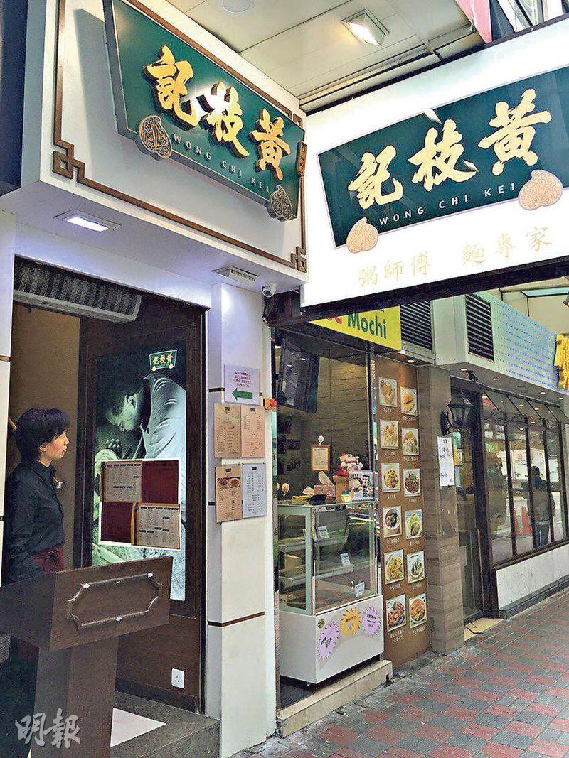 黃枝記雲吞麵2015年租用的銅鑼灣舖,舖位最新叫租21萬元放租。