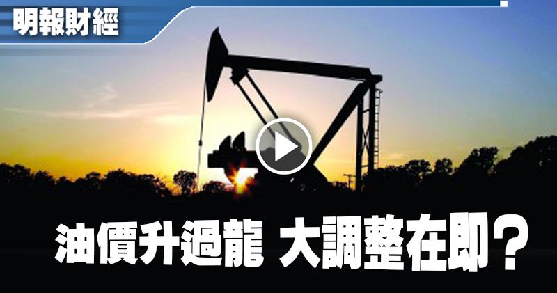油價升過龍 大調整在即?