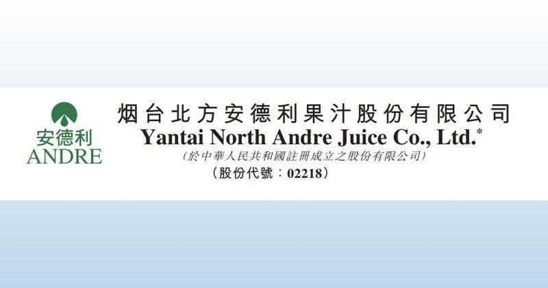 安德利果汁全年多賺近60%。