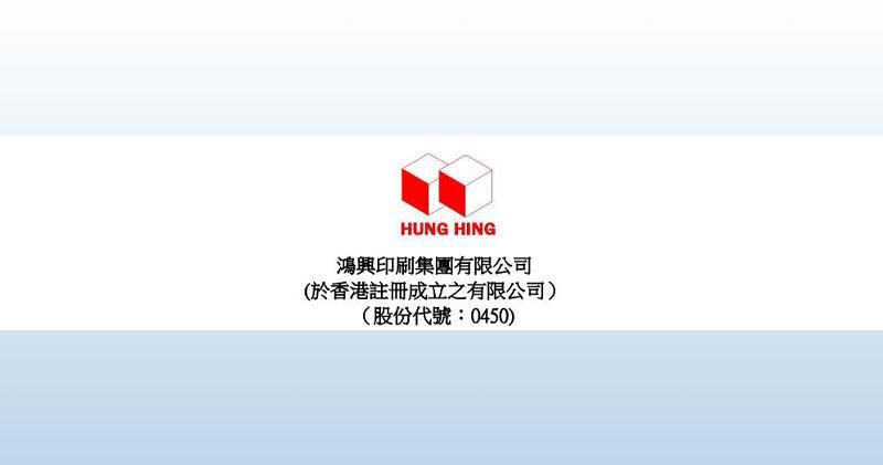 鴻興印刷全年見紅蝕7451萬。