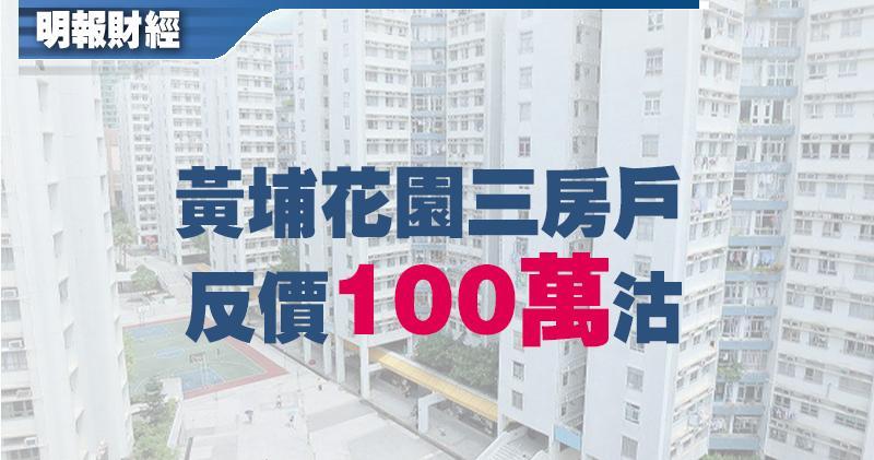 黃埔業主反價100萬 三房1090萬易手
