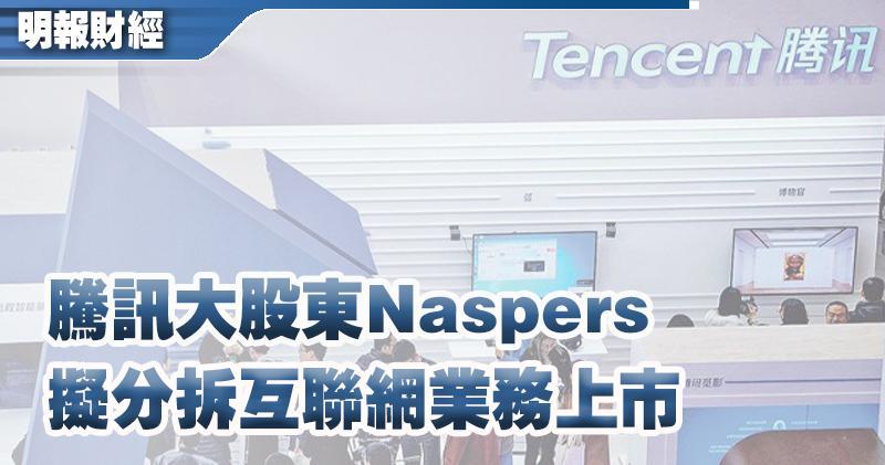 【騰訊大股東】Naspers擬分拆互聯網業務上市