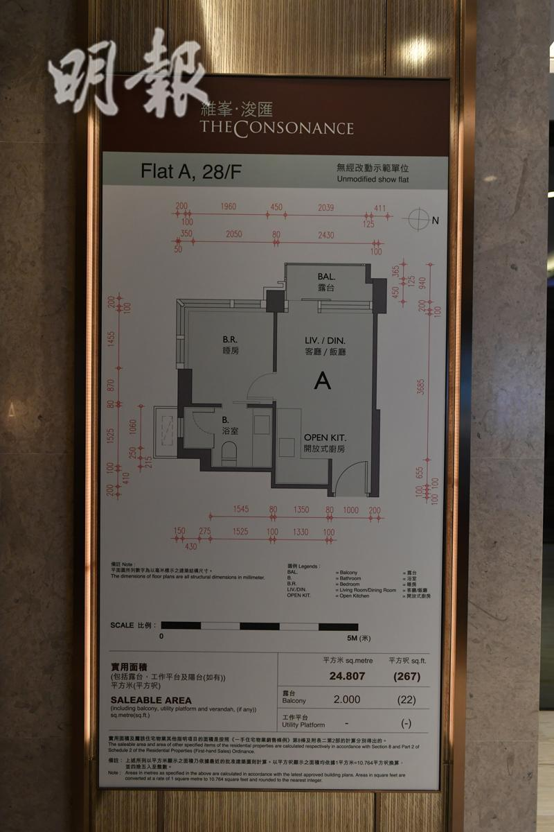 FlatA 28/F. 267ft - The H Collection「維峯‧浚匯」參觀示範單位 (鄧宗弘攝)